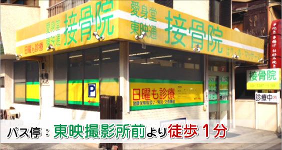 バス停:東映撮影所前より徒歩3分
