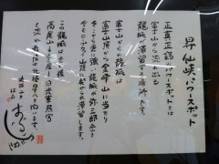 KakaoTalk_平賀篤_2014年6月20日