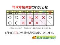 H26.12.10-休診のお知らせ-髙木-web-jpeg