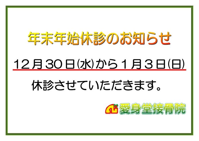H27.12.18-web用-年末年始休診-髙木