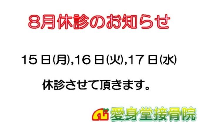 H28.08.04-休診お知らせ-平成28年8月-web用-jpeg