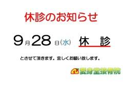 H28.09.21-学園町-休診お知らせ-9月28日-Web用-JPEG