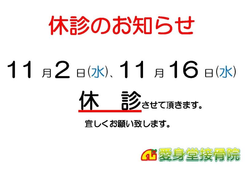 H28.10.26-学園町-休診お知らせ-11月