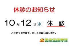 H28.10.05-10月12日休診-WEB-JPEG