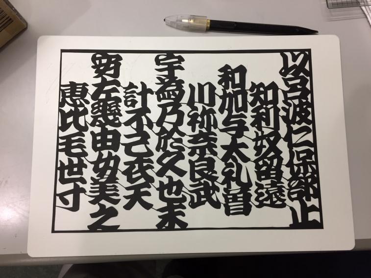 伊勢型紙-伊呂波1